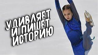 Продолжает удивлять Александра Трусова снова вошла в историю женского фигурного катания