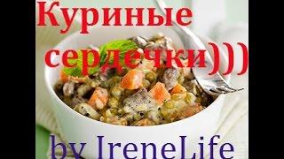 Рецепт: куриные сердечки/быстрый ужин/ням-ням-ням!!!