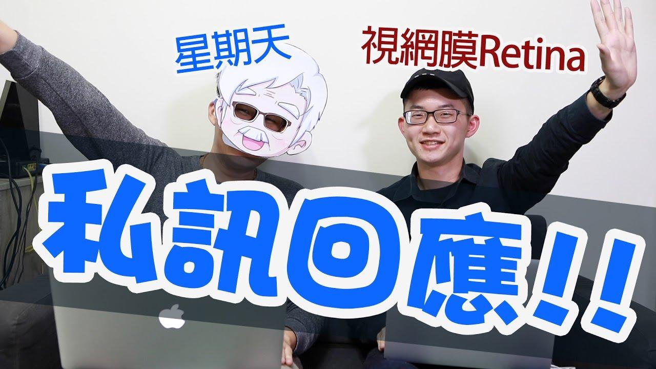 【星期天】私訊回應01-全世界都想被他罵!feat.視網膜Retina - YouTube