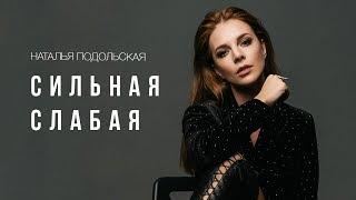 Download Наталья Подольская - Сильная Слабая (Премьера клипа) Mp3 and Videos