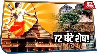 Ayodhya Case: आखिरी दलील के लिए सिर्फ 72 घण्टे शेष | 10 दिसंबर तक धारा 144 लागू!