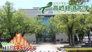 高崎経済大学 受験生応援番組「首都圏へ行こう!HAB大学チャンネル」