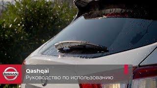 Nissan Qashqai. Руководство по использованию стеклоочистителей и зеркал заднего вида
