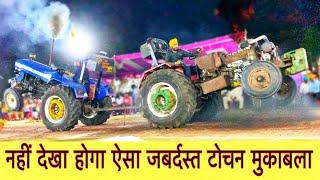 ਇਹਨੂੰ ਕਹਿੰਦੇ ਆ ਕੁੰਡੀਆਂ ਦੇ ਸਿੰਗ ਫਸਣਾਂ || Mahindra Jhota Vs Sonalika 55 || Tractor Tochan