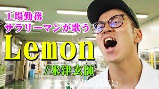 """【歌うまサラリーマンが歌う】Lemon / 米津玄師(Full cover MV 歌詞つき)/  """"Lemon"""" covered by Japanese businessman【内村のツボる動画大賞】"""