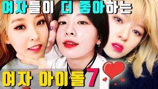 여자들이 더 좋아하는 여자 아이돌 (여덕몰이 걸그룹 멤버) TOP7