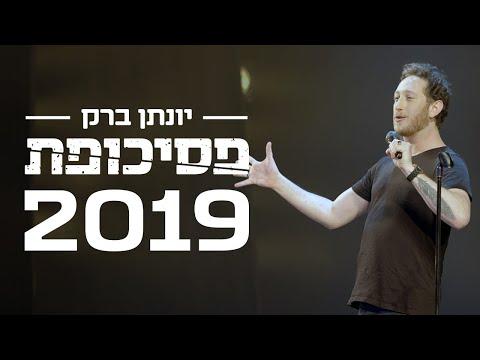 יונתן ברק  'פסיכופת' 2019  ספיישל באורך מלא