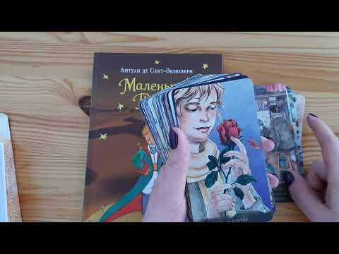 Обзор Таро Маленького Принца/Tarot Of The Little Prince
