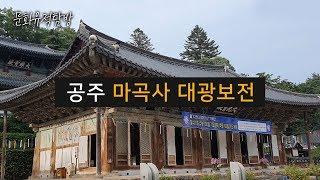 [문화 유적 탐방] 공주 마곡사 대광보전 - 충남 공주