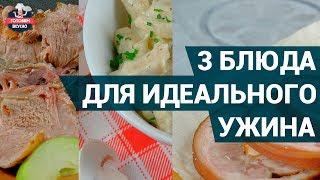ТОП 3 блюда для идеального ужина!