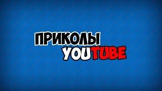 Приколы YouTube