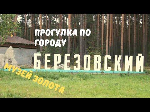 Прогулка по г. Берёзовский