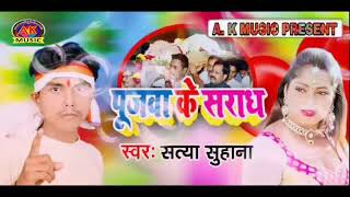 Aa gaya super hit song pujwa ke Sharab Ho Gayi