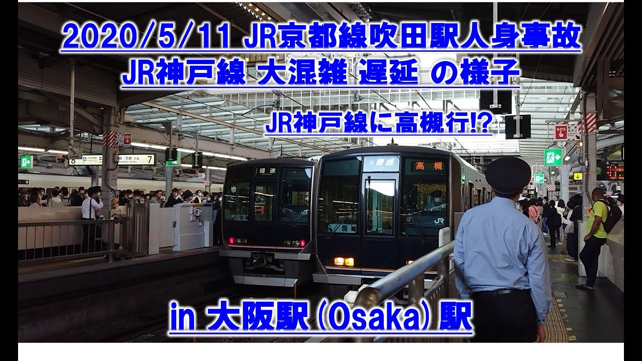 線 遅延 神戸 jr