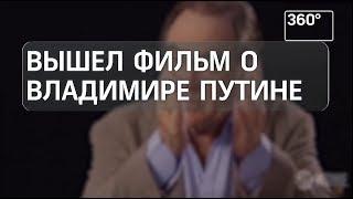 Вышел фильм о Владимире Путине