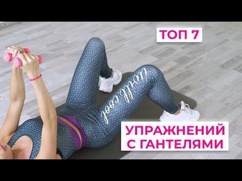 топ 7 упражнений с гантелями для девушек и женщин