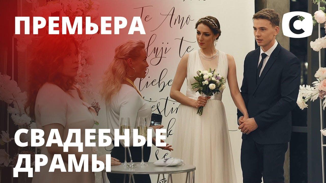 Свадебные драмы 1 выпуск от 20.11.2020 Жена жениха Насти испортила им свадьбу