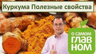 """Куркума Полезные свойства Программа """"О самом Главном"""" Доктор Агапкин о куркуме"""