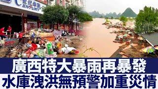 廣西再次暴發洪災 水庫洩洪沒預警|@新唐人亞太電視台NTDAPTV |20200628