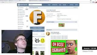 ITPEDIA / Алексей Шевцов Показывает Переписку с Fosters / Фостерсом на Стриме!