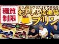 【糖質制限】☆森永・おいしい低糖質プリン カスタード・コーヒー☆新発売でカラメルが…