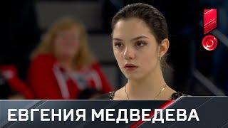 Произвольная программа Евгении Медведевой. Гран-при Канады 2018