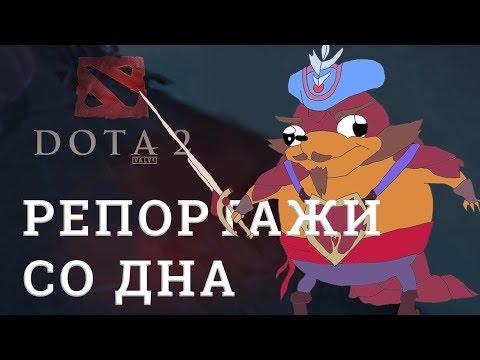 видео: dota 2 Репортажи со дна #154