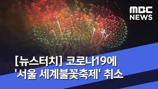 [뉴스터치] 코로나19에 '서울 세계불꽃축제' 취소 (…