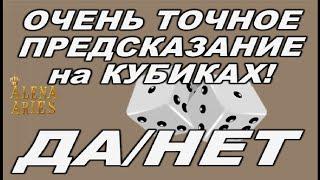 ОЧЕНЬ ТОЧНОЕ ПРЕДСКАЗАНИЕ на КУБИКАХ: ДА/НЕТ!!! #АленаАриес #ДомаВместе #Гадание#Таро #УзнайБудущее