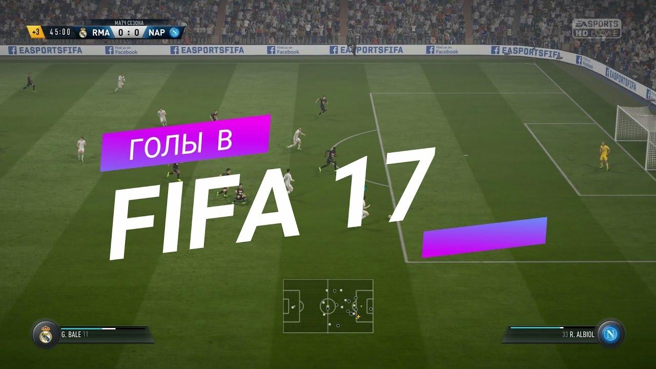 голы в FIFA 17