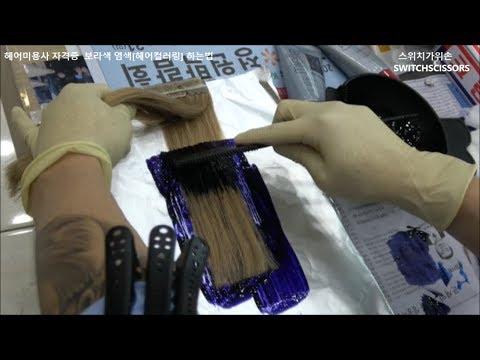 헤어미용사 자격증  염색(보라색) 하는법