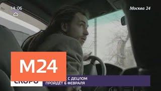 Смотреть видео Прощание с Кириллом Толмацким (Децлом) пройдет 6 февраля - Москва 24 онлайн