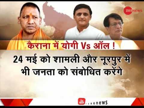 Deshhit: Who will be the 'king' of Kairana, Uttar Pradesh?