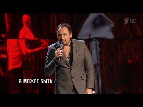 Стас Михайлов - А может быть Сольный концерт Джокер HD