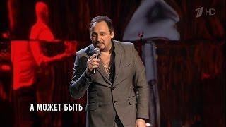 Стас Михайлов А может быть Сольный концерт Джокер HD