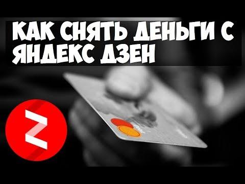 Как снимать деньги с Яндекс Дзен