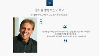 """""""대중문화와 기독교"""" (1080P)"""