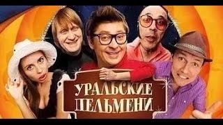 Шоу Уральские Пельмени 2017