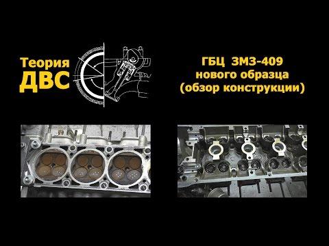 Теория ДВС: ГБЦ с двигателя ЗМЗ-409 нового образца (обзор конструкции)