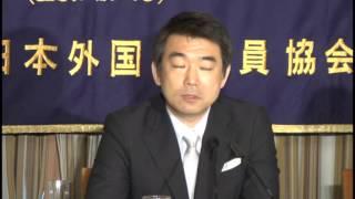 橋下徹大阪市長外国特派員協会会見 thumbnail