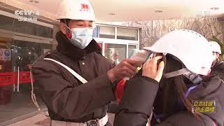 [中国新闻]众志成城 抗击疫情 总台央视记者探访北京小汤山医院修缮工程  CCTV中文国际