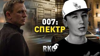 """RAP Кинообзор 6"" — 007: СПЕКТР"