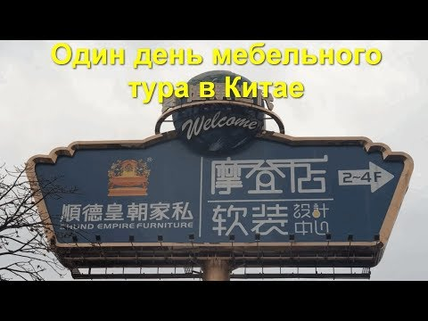 Один день мебельного тура в Китае 🇨🇳 город Фошань, LeCong