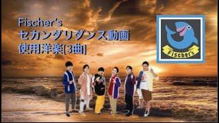 [再編集版]フィッシャーズセカンダリのダンス動画のBGM[3曲]