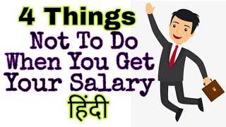 4 चीज़ें जो आपको नही करनी चाहिए  | 4 Things You Should Not Do When You Get Your Salary