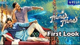 Gopala Gopala Movie First Look : Venkatesh, Pawan Kalyan : Latest Telugu Movie