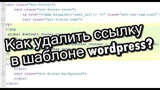 видео Как удалить ссылку с картинки на WordPress