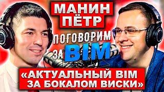 Поговорим за B M Пётр Манин Жизнь до и после Autodesk B M Лидеры Советы молодым в B M