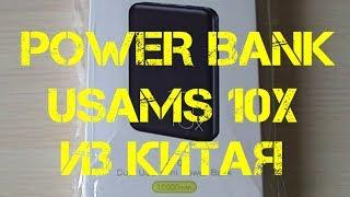 POWER BANK USAMS 10X ИЗ КИТАЯ