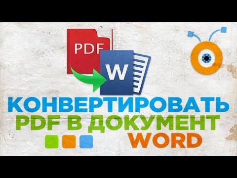 Как Конвертировать PDF в Документ Word | Преобразовать PDF в DOC